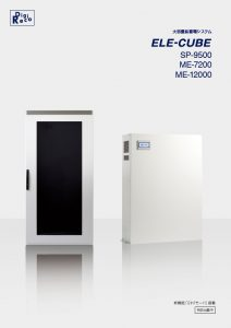 SP-9500/ME-7200/ME-12000カタログ ダウンロード