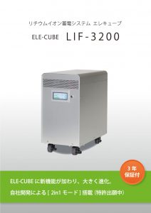 LIF-3200カタログ ダウンロード